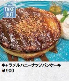 キャラメルナッツ パンケーキ 少し塩気のあるキャラメルソースと ナッツの歯ごたえがクセになる! ¥900