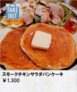 スモークチキンサラダ パンケーキ たっぷりのサラダとメープルパンケーキ の両方が楽しめるお得なパンケーキ! ¥1,300