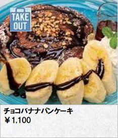 チョコバナナ パンケーキ ビターチョコレートソースたっぷり! チョコレート好きにはたまらない! ¥1,100
