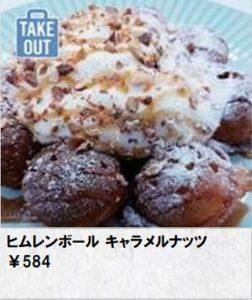 ヒムレンボール キャラメルナッツ 少し塩気のあるキャラメルソースと ナッツの歯ごたえがクセになる! ¥584