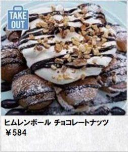 ヒムレンボール チョコレートナッツ 人気NO1!甘すぎないダークチョコ レートソースが絶品です! ¥584
