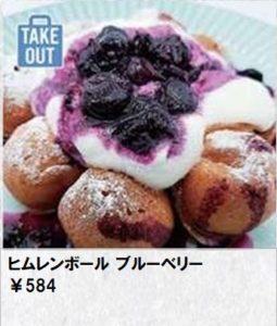 ヒムレンボール ブルーベリー 甘酸っぱい自家製ブルーベリーソー スと純生クリームの相性抜群! ¥584