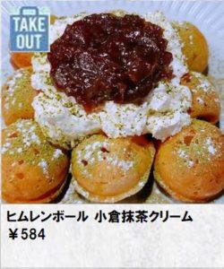 ヒムレンボール 小倉抹茶クリーム 粒あん、抹茶、純生クリーム、絶対 に間違いない組み合わせです! ¥584