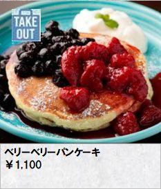 ベリーベリー パンケーキ 自家製の甘酸っぱいソースと純生ク リームの優しい甘さがマッチ! ¥1,100