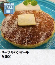 メープルパンケーキ シンプルだけど、やっぱり美味しい 王道の味です!迷ったらコレ! ¥800