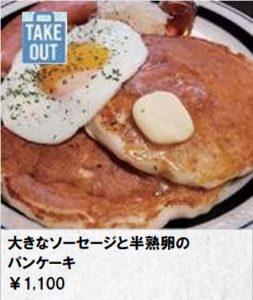 大きなソーセージと 半熟卵のパンケーキ トロトロ卵、ザワークラウトの酸味、 メープルの甘味、色々な味をどうぞ! ¥1,100