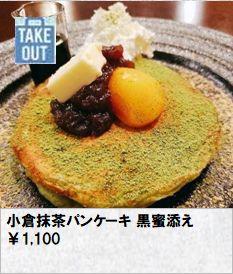 小倉抹茶パンケーキ 黒蜜添え 宇治抹茶を練りこんだ生地に、粒あん、 栗、黒蜜、きなこ、和の組み合わせで。 ¥1,100